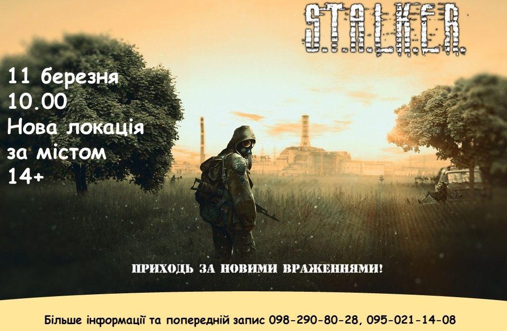 11 марта игра по сюжету S.T.A.L.K.E.R. для взрослых